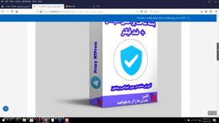 آموزش ساخت پروکسی اسپانسر تلگرام