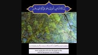 آیات قرآن با ترجمه انگلیسی-جنبش السابقون