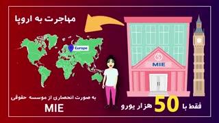 خذ اقامت از طریق 50 هزار یورو در اروپا ( محدوده شنگن )