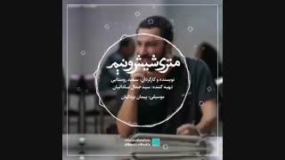 موسیقی متن فیلم متری شیش و نیم ساخته پیمان یزدانیان