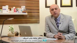 دکتر باب شریف / پف زیرچشم