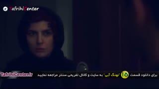 سریال نهنگ آبی قسمت 15 (ایرانی) | دانلود قسمت پانزدهم نهنگ آبی (رایگان)