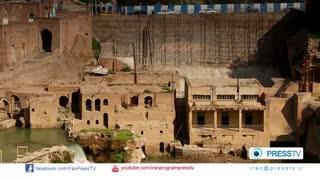 سازههای آبی شوشتر / Shushtar Historical Hydraulic System