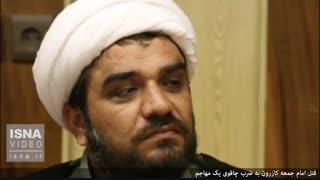 قتل امام جمعه کازرون به ضرب چاقوی یک مهاجم