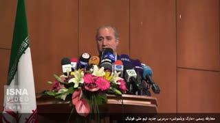 معارفه رسمی سرمربی جدید تیم ملی فوتبال