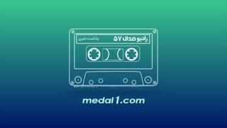 رادیو مدال (۵۷):حواشی دیدار پرسپولیس-سپاهان/نظر اوباما درمورد آرژانتین