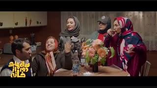 دانلود سریال سالهای دور از خانه - شاهگوش2-قسمت دوم شاهگوش2