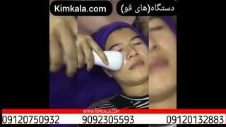 دستگاه هایفوتراپی خانگی | هزینه هایفو | هایفو برای پوست | لیفتینگ پوست با لیزر | کلاژن سازی | جوانسازی پوست | 09120132883