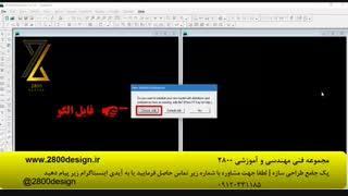 انتخاب فایل الگو در ایتبس|وارد کردن اطلاعات در ETABS