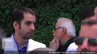 تشییع پیکر مرحوم «پرویز بهرام»