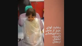 فیلم کلینیک دندانپزشکی اطفال