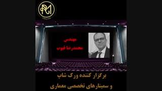 مهندس محمدرضا قیوب مدرس نرم افزارهای معماری  در سیستم BIM