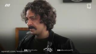 سکانس برتر سریال برادرجان-بازی خوب حسام منظور