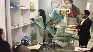 دوره دستیار دندانپزشک | آموزش دستیار دندانپزشک