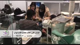 گزارش فعالیت یکروز در مجتمع سلامت تهران