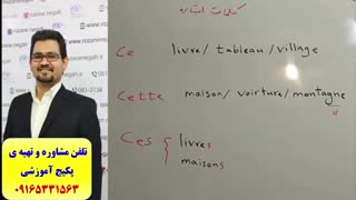 آمادگی جهت آزمون TEF و TCF زبان فرانسه-100% تضمینی