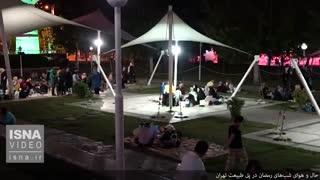 شبهای رمضان در پل طبیعت تهران