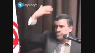 رپ خوانی زیبا با صدای احمدی نژاد