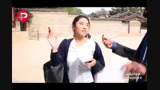 سفـری جذاب به کشور کره جنوبی | قسمت 2