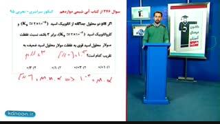 تست شیمی کنکور - ساسان اسماعیل پور
