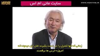 تلپاتی - میچیو کاکو فیزیکدان