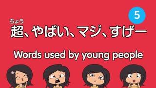 ریسا - لغاتی که هیچکس بهتون یاد نمیده (زیرنویس فارسی) آموزش زبان ژاپنی