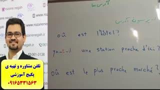 کاملترین پکیج آموزشی زبان فرانسه آموزش مکالمه لغات و گرامر فرانسه