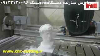 دستگاه cnc سنگ   www.cnc-cutting.ir