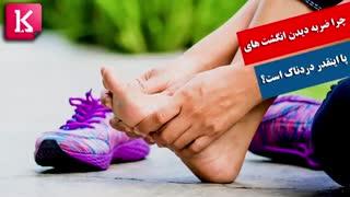 چرا ضربه دیدن انگشت های پا اینقدر دردناک است؟