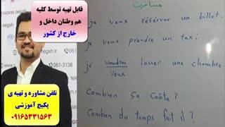 قویترین دوره ی آموزش زبان فرانسه -مکالمه لغات و گرامر فرانسه