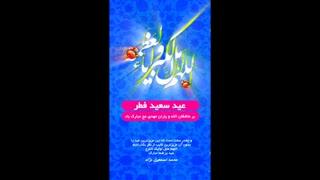 تبریک عید سعید فطر 1398