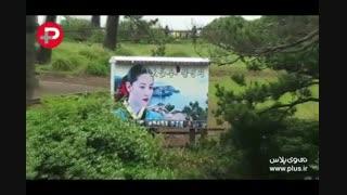 سفـری جذاب به کشور کره جنوبی | قسمت 3 «پارت آخر»