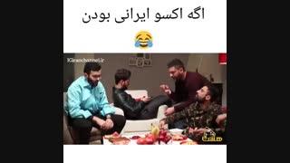 اگه اکسو ایرانی بودن :d