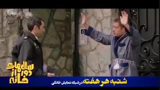 دانلود سریال سالهای دور از خانه قسمت 7 (نماشا)(اپارات)| قسمت هفتم سالهای دور از خانه (شاهگوش 2)