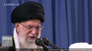 سخنرانی رهبر انقلاب در دیدار مسئولان نظام و سفرای کشورهای اسلامی