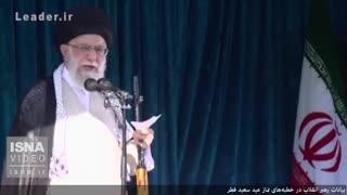 سخنان مقام معظم رهبری در خطبههای نماز عید سعید فطر