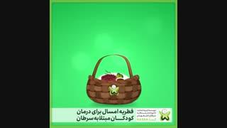 انیمیشن ( موشن گرافیک ) عید فطر برای موسسه خیریه کسا