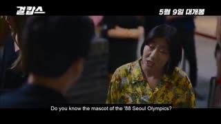 فیلم کره ای پلیس های خانم Miss and Mrs. Cops