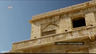 2 - گنبد نمکی جاشک . کاروان سرای براز جان . استان بوشهر . زمین شناسی یازدهم . فصل دوم .