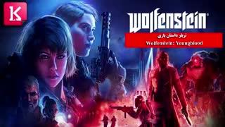 تریلر داستان بازی Wolfenstein: Youngblood