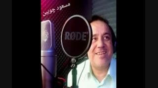 """بازخوانی ترانه """"دیگه عاشق شدن فایده نداره"""" با صدای مسعود چوبین"""