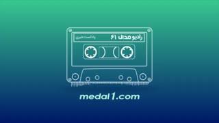 رادیو مدال (۶۱): بیرانوند در آ اس رم؟