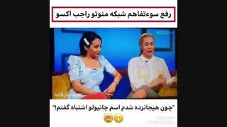 رفع سوعتفاهم شبکه منوتو راجب اکسو