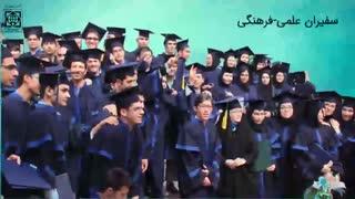 تیزر تلویزیونی ( دانشگاه بین المللی امام خمینی - 02)