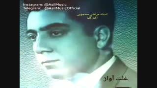 آواز دشتی اکبر گلپایگانی