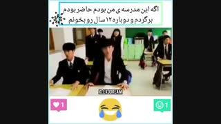 مدرسه ایده آل یک اکسو ال ( اکسو )