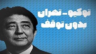 سفر نخست وزیر ژاپن به تهران