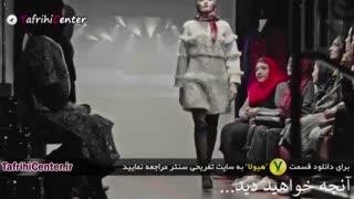 سریال هیولا قسمت 7 (ایرانی) | دانلود قسمت هفتم هیولا (رایگان)