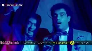 سریال سالهای دور از خانه قسمت 8 (ایرانی) | دانلود قسمت هشتم شاهگوش 2 (رایگان)