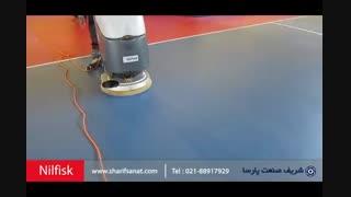 اسکرابر یا کفشوی صنعتی برای سالن ورزشی